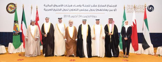 The Sultanate Participates with Gulf Counterparts in the Meeting of Capital Markets Authorities' Committee in Kuwait